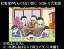 【SZBH方式】松野家のなんでもない感じ1【コメント専用無音動画】