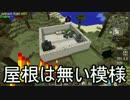 【Minecraft】ありきたりなスペースアストロノミー Part07【ゆっくり実況】