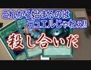 【遊戯王】タラチオVS愛の戦士 死闘、憎悪の果てに ー殺戮デュエルー