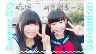 【唏依とみきぷるーん】Summer Sky Sensat
