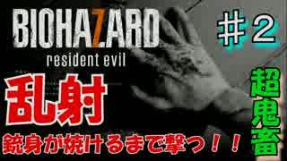 【実況】超鬼畜ゲーム!BGMで怖くない