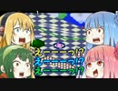 【ボイスロイド実況】茜のカービィボウルをプレイするで!part18