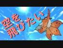 【ポケモンSM】アグノム厨-4-【空を飛ぶウルガモス】