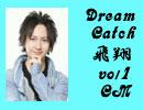 ライブイベント:DreamCatch 飛翔VOl.1 「告知映像」ナレーション:瀬戸和樹