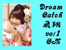 ライブイベント:DreamCatch 飛翔VOl.1 「告知映像」ナレーション:鈴木笑里