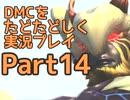 【Devil May Cry 4】DMC4SEをたどたどしく実況プレイ【part14】