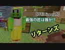 【日刊Minecraft】最強の匠は誰か!?リターンズ 地獄へGO4日目【4人実況】