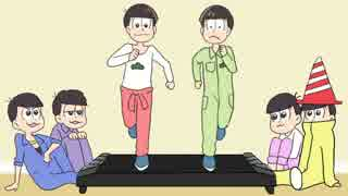 【手描き】六つ子がトレーニング