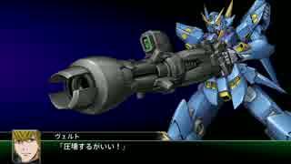 【スパロボV】  スーパーロボット大戦V   ヒュッケバイン   全武装
