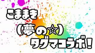 こままきタッグマッチ! Part.1