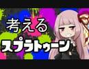 【解説実況】闇落ち茜の考えるスプラトゥ