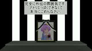 【東方MMD】アリスのアトリエ その20