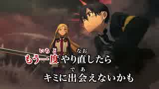 【ニコカラHD】【SAO】Catch the Moment -