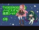 「VOICEROID実況」ノービスずん子の徒然シャドバ月誌 5号