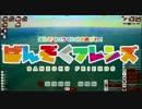 【FTD】帝国よ猛進せよ!! Part22【ゆっくり実況】
