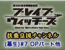 【その1】広報活動(生)#7 オープニング