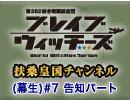 【その2】広報活動(生)#7 幕僚会議(告