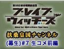 【その3】広報活動(生)#7 みんデキ!生