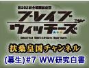 【その5】広報活動(生)#7 WW研究白書上