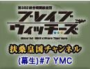 【その6】広報活動(生)#7 おまけパート