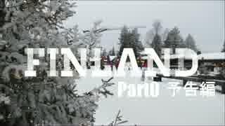 【ゆっくり】北欧フィンランド一人旅 par