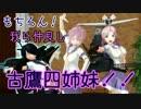【MMD艦これ】最前線ちゃん 4話