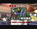 【機動戦士ガンダム】 ジム改&ストライカー 解説【ゆっくり解説】part22