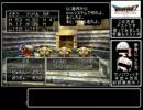 ドラクエ7 最少戦闘勝利縛り part6【ゆっくり実況】