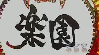 CR牙狼 魔戒閃騎鋼XX part.34