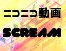 ニコニコメドレー『ニコニコ動画SCREAM』