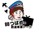 BBつばめの鉄道車庫トーク  Vol.09 見逃し再配信