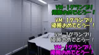 【トークロイド】VM-1グランプリ2016後日談