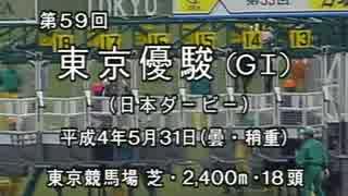 日本ダービー1992