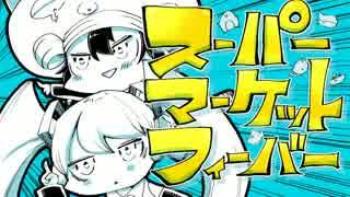 【ミクウナ】スーパーマーケット☆フィーバー【ロケンロー】