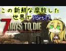 【7days to die】この新鮮な腐敗した世界で Part19【VOICEROID実況】