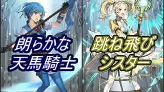 【FEヒーローズ】戦う乙女たち #7