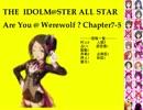 【iM@S人狼】AreYou@Werewolf?7-6