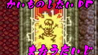 【実況】買い物しないで魔王退治【ドラクエ3】番外編2