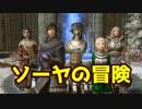 【Skyrim】ソーヤの冒険 魔術師大学編13【ゆっくり実況】