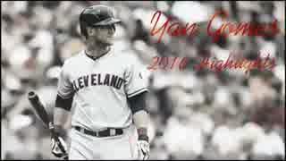 【MLB】あまりに不運すぎるメジャーリーガー、Y.ゴームズの16年シーズン