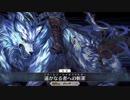 【FGO】新宿のアヴェンジャー(宝具+EX)【Fate/Grand Order】