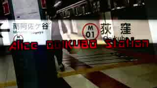 Alice Ogikubo Station