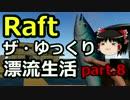 【Raft】ザ・ゆっくり漂流生活part.8
