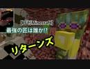 【日刊Minecraft】最強の匠は誰か!?リターンズ 地獄へGO5日目【4人実況】