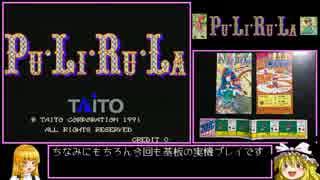 【ゆっくり】 プリルラ 1コインクリア