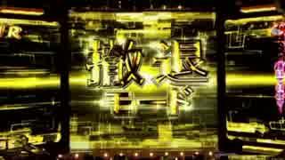 【パチンコ】CRガールズ&パンツァー H1AZ4