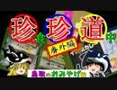 珍食珍道中 32.5品目 番外編「鳥取のおみやげ」