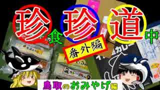珍食珍道中 32.5品目 番外編「鳥取のお