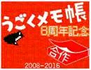 【うごくメモ帳8周年記念合作】UGOMAD's6