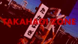 TAKAHAGI_ZONE 【高萩駅×RED_ZONE】